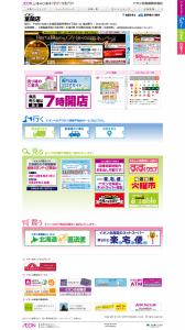 イオン室蘭店  イオン北海道株式会社
