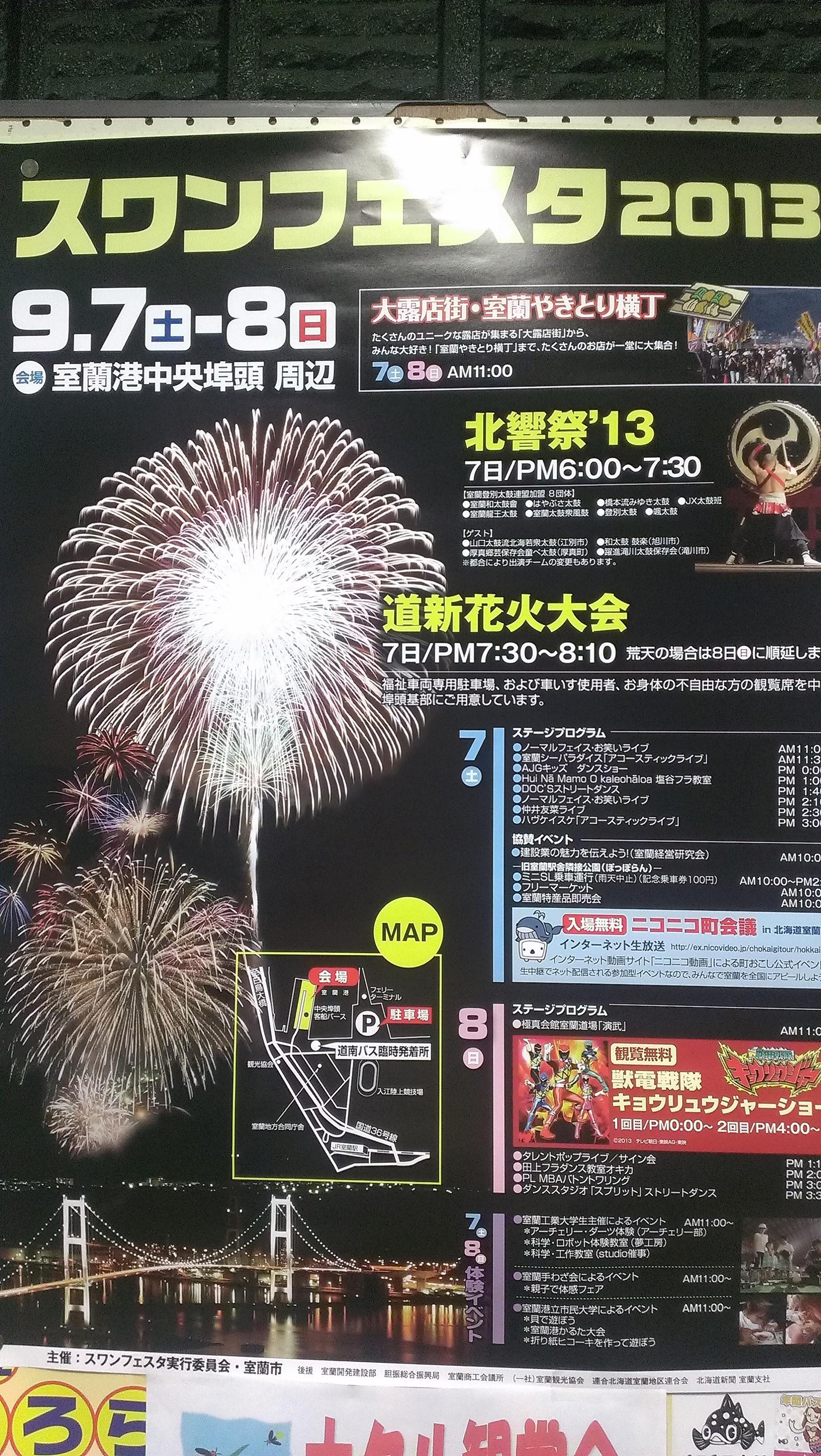 【イベント】スワンフェスタ2013