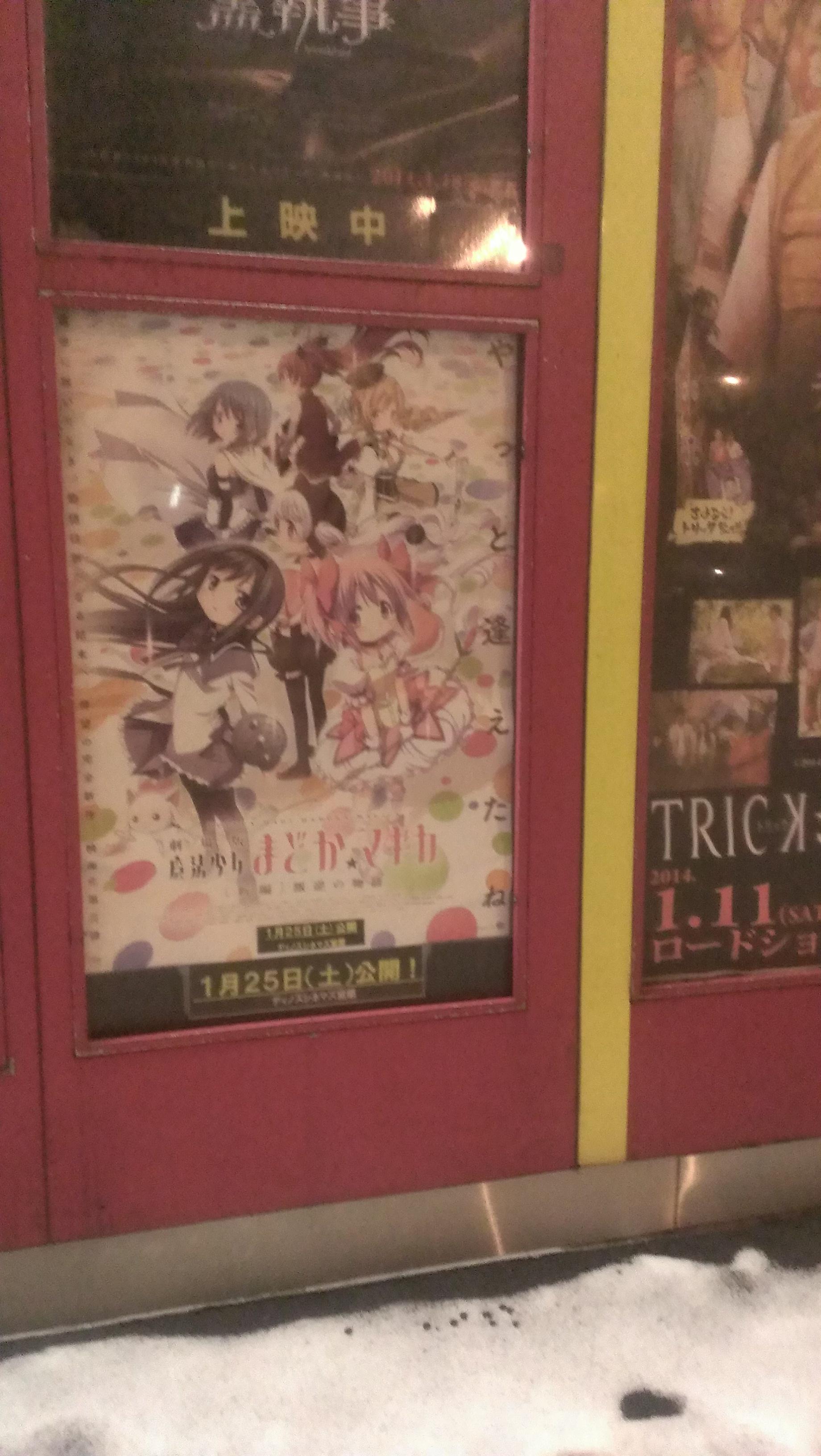 まどかマギカの劇場版が来てました
