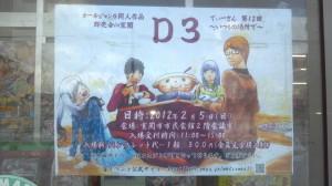 2012-01-27_13-46-36_498