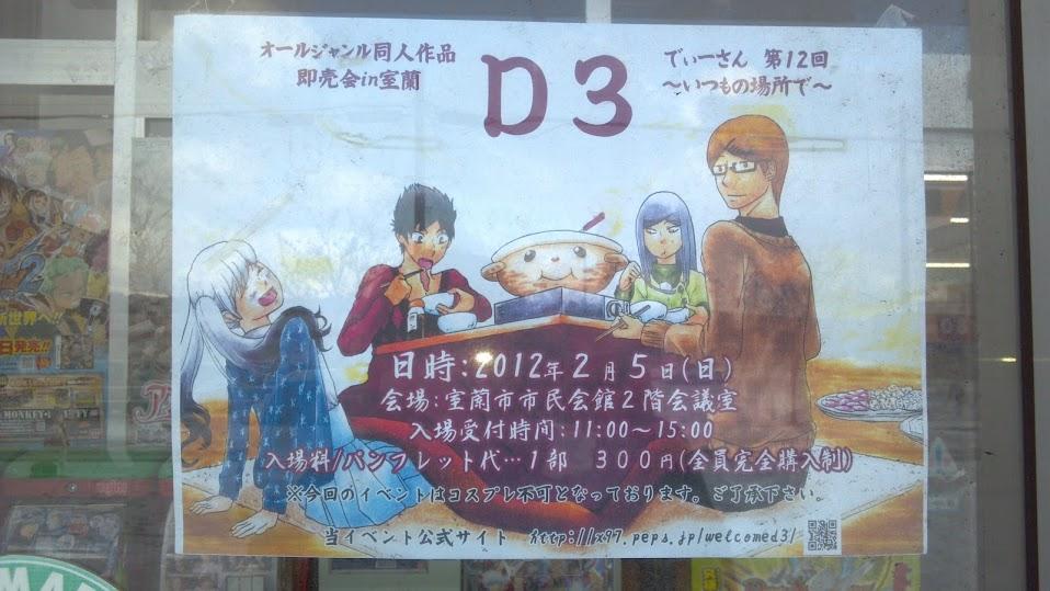 【イベント】室蘭の同人誌即売会、D3